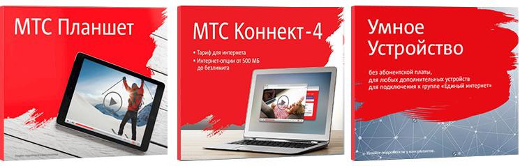 мтс тарифы для интернета - республика коми