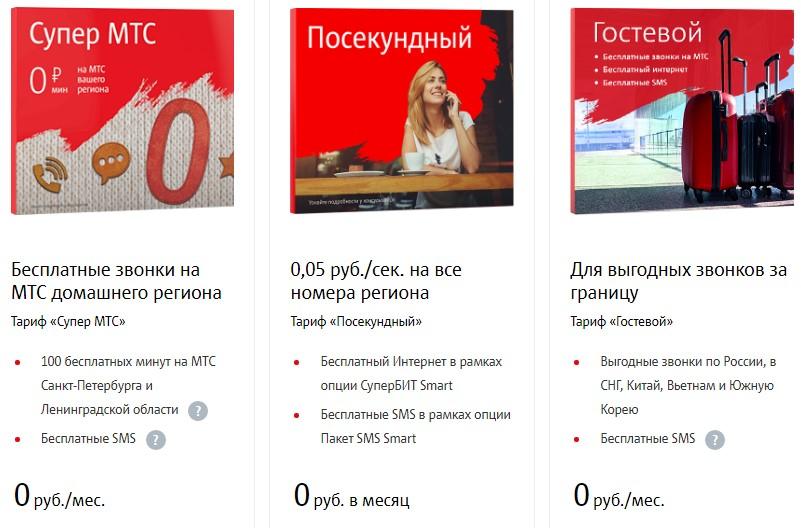 мтс тарифы санкт петербург без абон платы