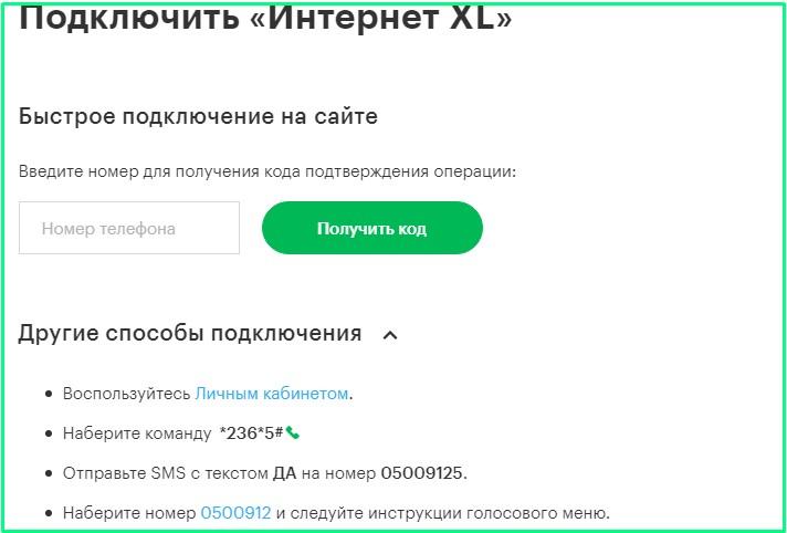 подключение опции Интернет XL на мегафон