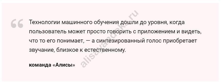 Как выглядит Яндекс Алиса?
