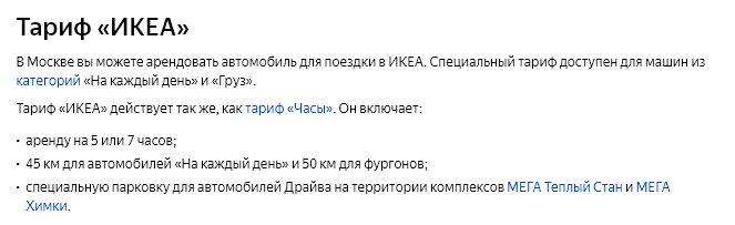 Тарифы Яндекс Драйв на поездки по Москве и СПб