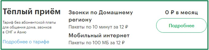 теплый прием тариф для татарстана от мегафон