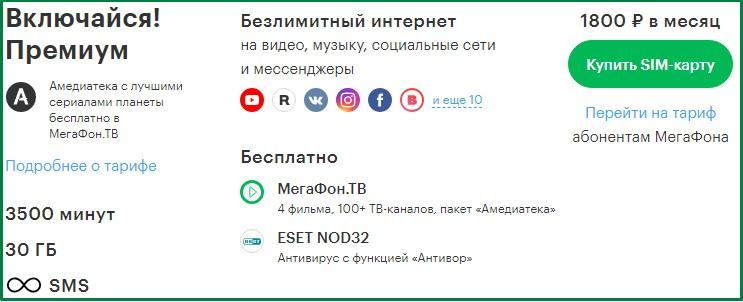 тариф включайся премиум от мегафон для татарстана