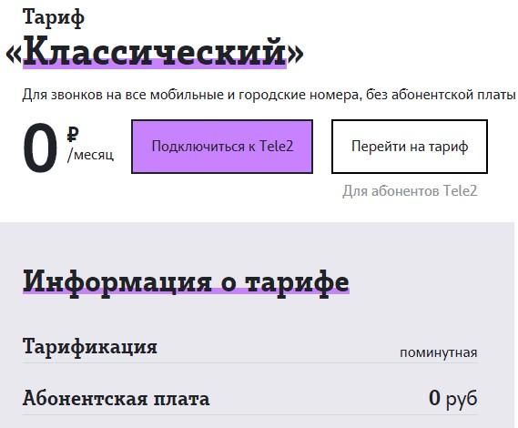 тарифы теле2 саратов классик