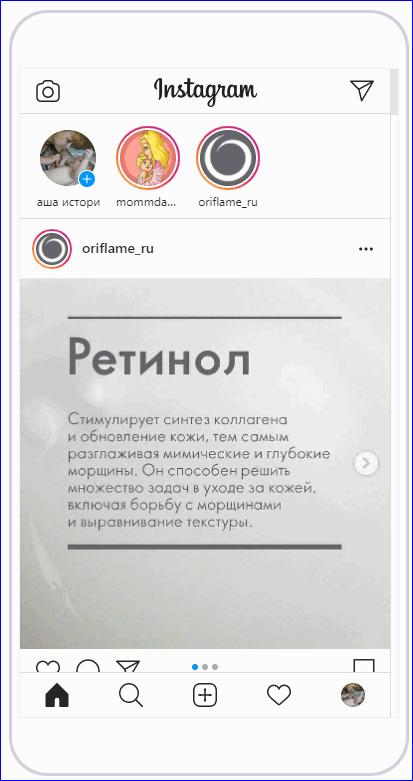 Мобильный вид на ПК Instagram