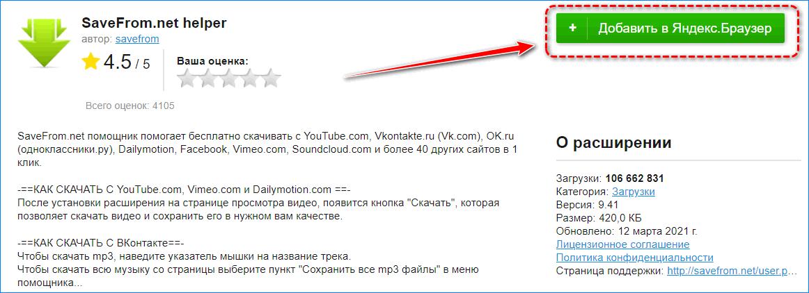 Скачать плагин SaveFrom.net