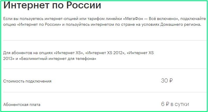 интернет по россии от мегафон