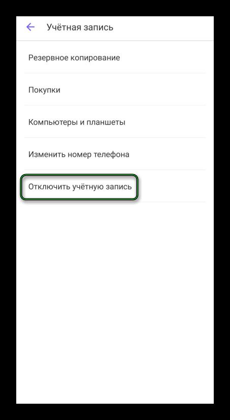 Опция Отключить учетную запись Viber