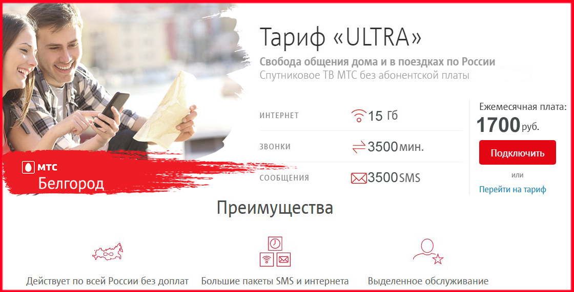 ультра тариф для белгорода от мтс