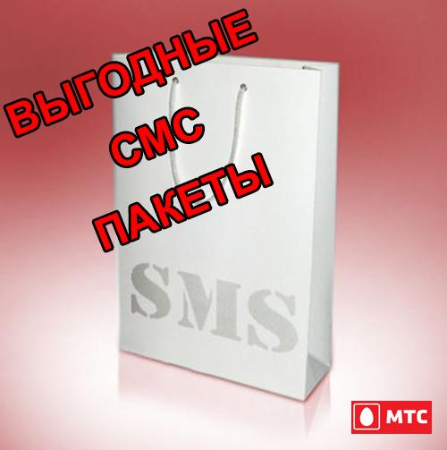 смс пакеты мтс