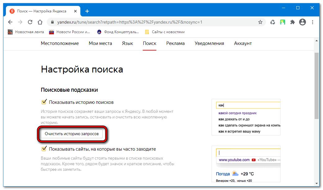 Очистка истории Яндекс Google Chrome