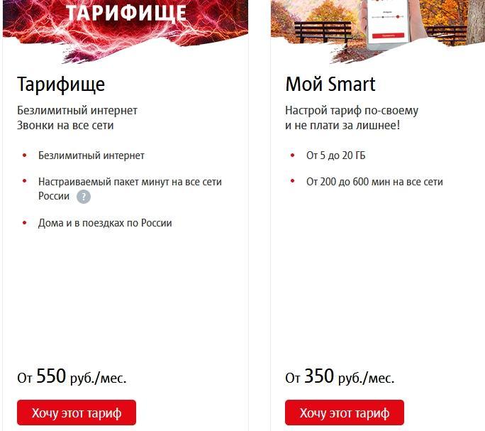 Обзор тарифов МТС Хабаровска и Хабаровского края в 2021 году