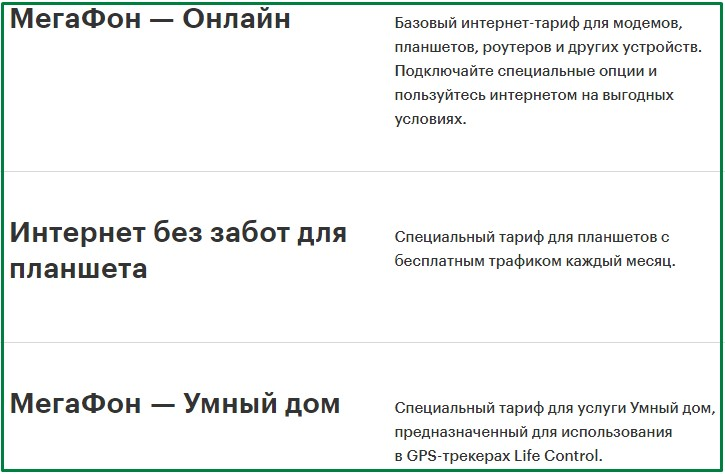 интернет тарифы от мегафон для самарской области