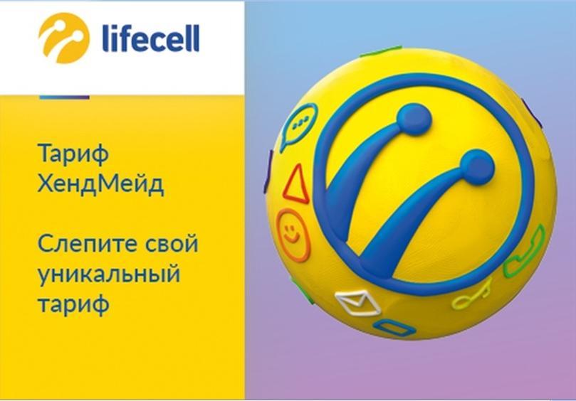 Тариф «Хендмейд» от Lifecell – предложение для ручной работы