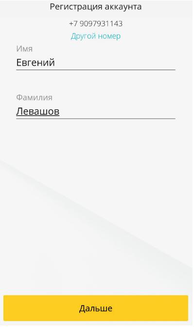 установка имени и фамилии веон билайн