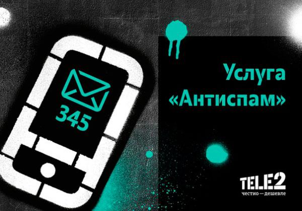 отключить подписки на теле2 антиспам