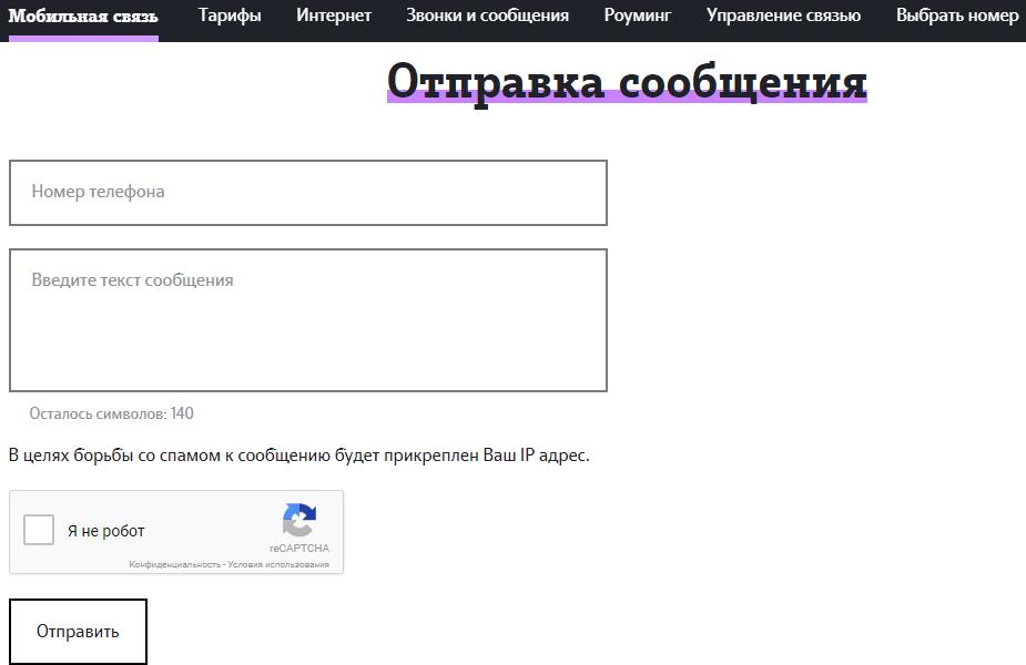 смс на теле2 бесплатно через сайт
