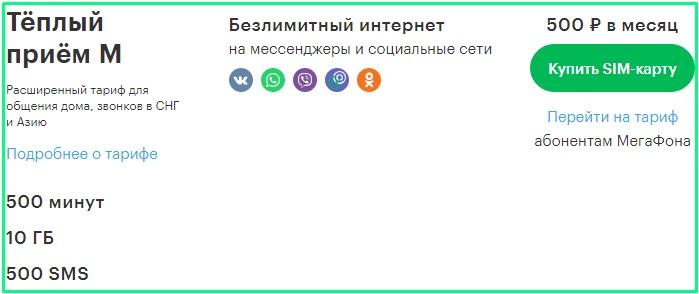 тариф теплый прием м для ульяновска от мегафон