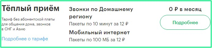 мегафон тариф для мурманска - теплый прием