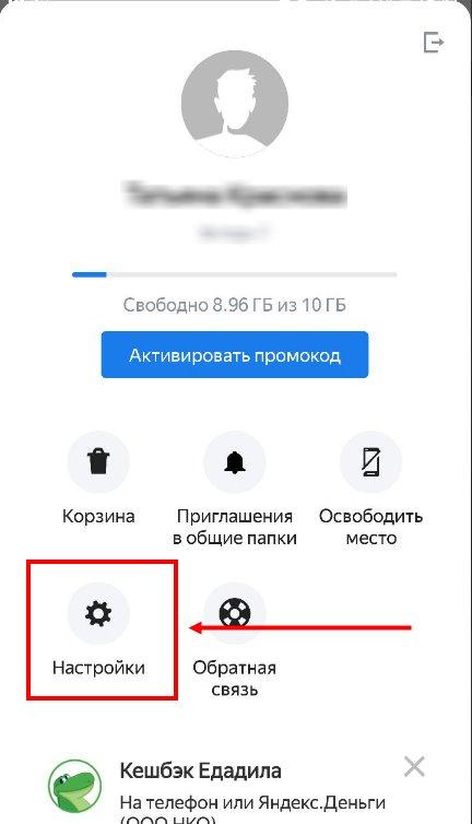 Тарифы Яндекс Диск и другие способы получить дополнительное пространство