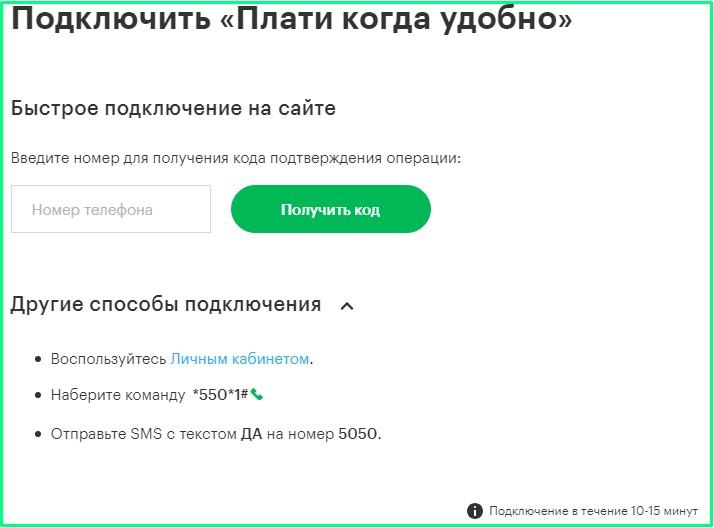 подключение услуги плати когда удобно на мегафоне