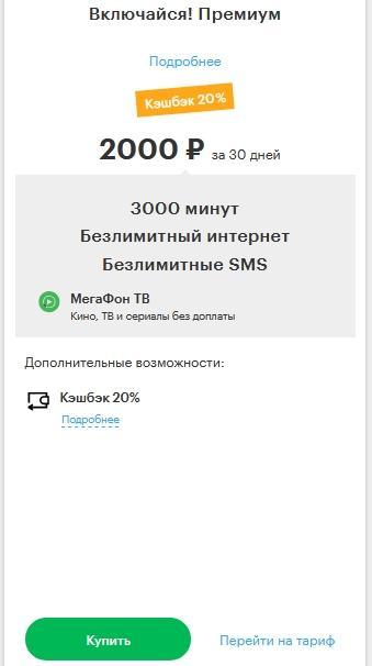Описание тарифов для Костромы от Мегафона в 2021 году