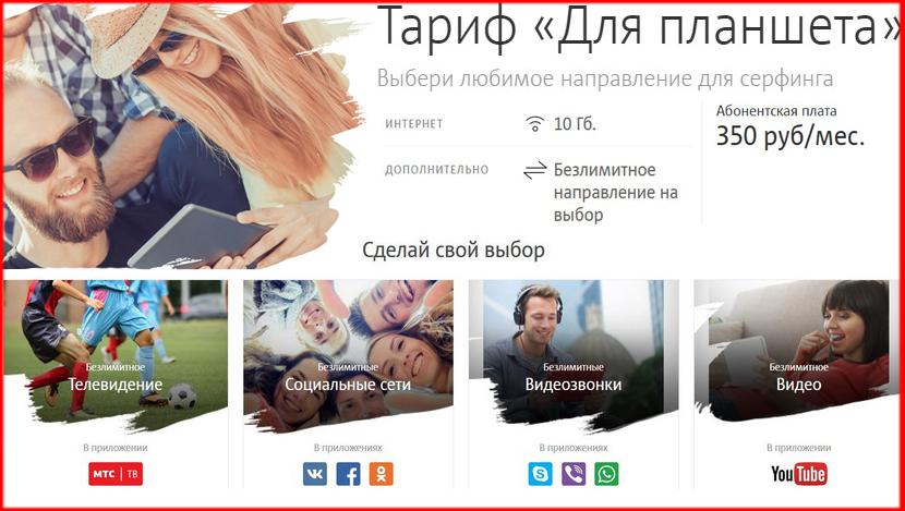 мтс тарифы самарская область для планшета