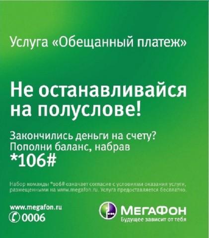 описание услуги обещанный платеж на мегафоне