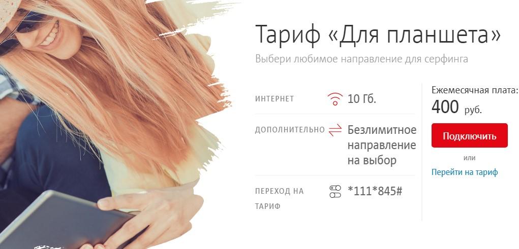 мтс тарифы ростовская область для планшета