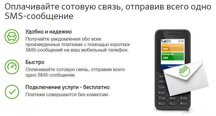 оплата мтс банковской картой через смс