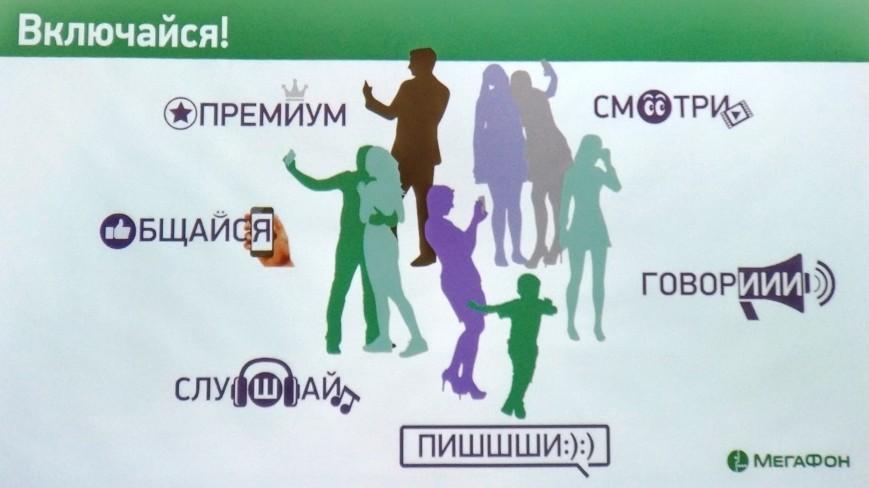 линейка тарифов включайся от мегафон для краснодарского края