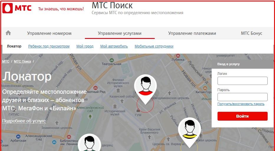 мтс локатор на сайте