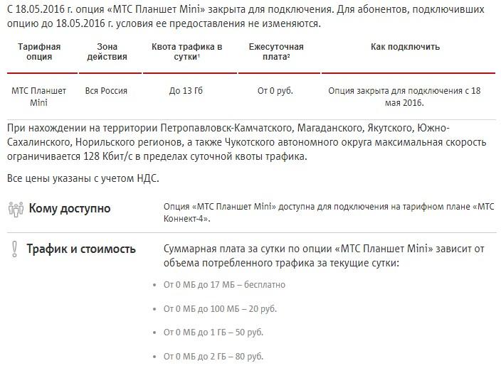 мтс планшет мини условия использования