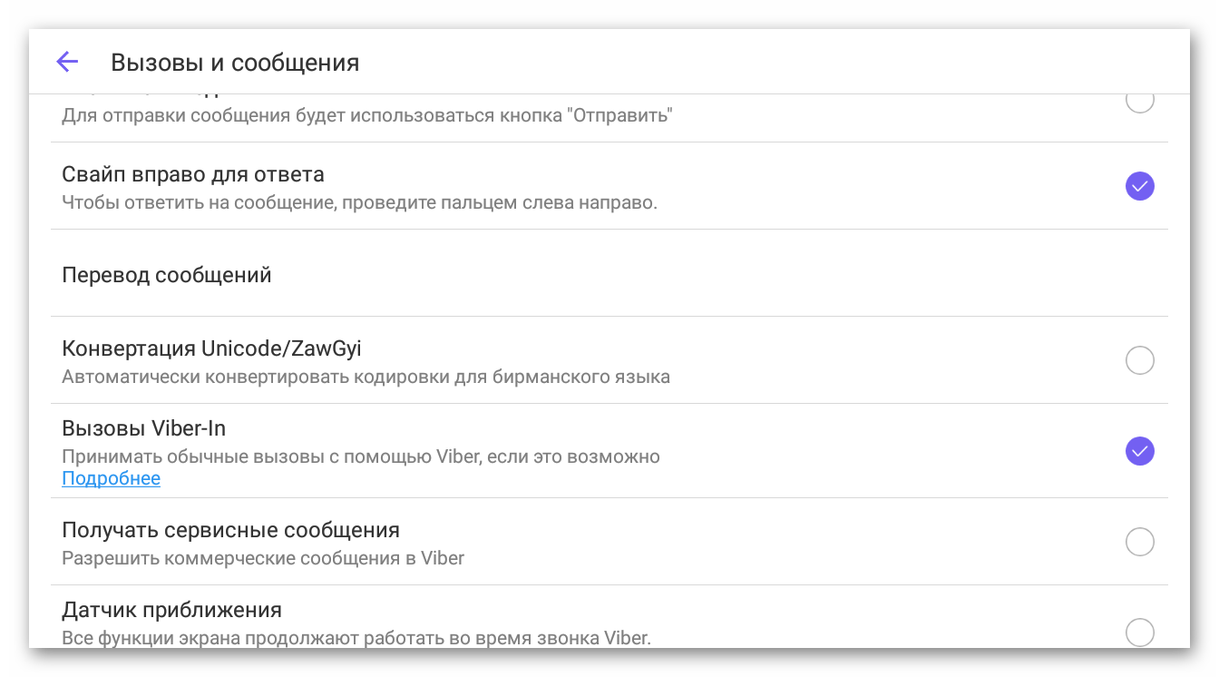 Раздел Вызовы и сообщения в приложении Viber для Android-планшета