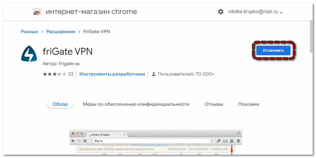 Установить friGate VPN