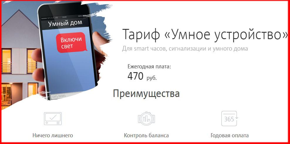мтс тарифы иркутск умное устройство