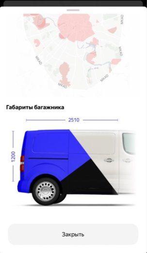 Грузовой каршеринг Яндекс Драйв: автопарк и цены