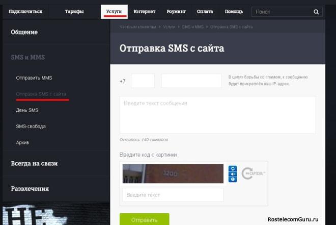интерфейс официального сайта Теле 2 для отправки смс с компьютера