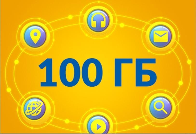 Услуга «Онлайн 100 ГБ» от Lifecell