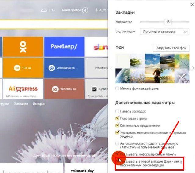 Как отключить Яндекс Дзен в браузере: инструкция