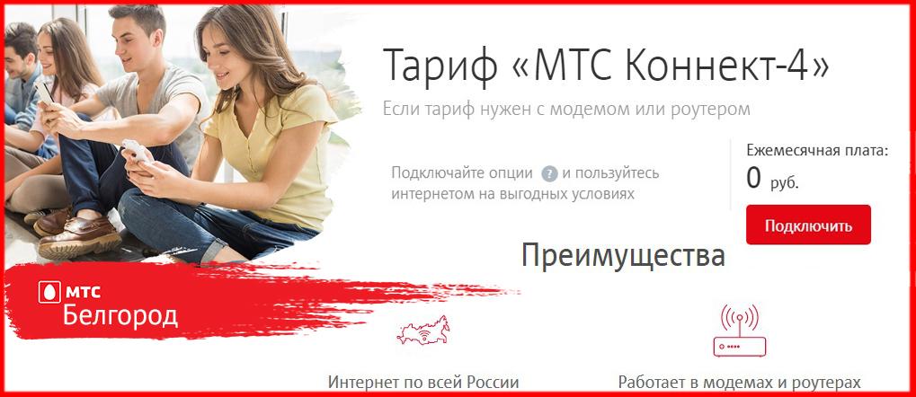 тариф мтс коннект 4 для белгорода