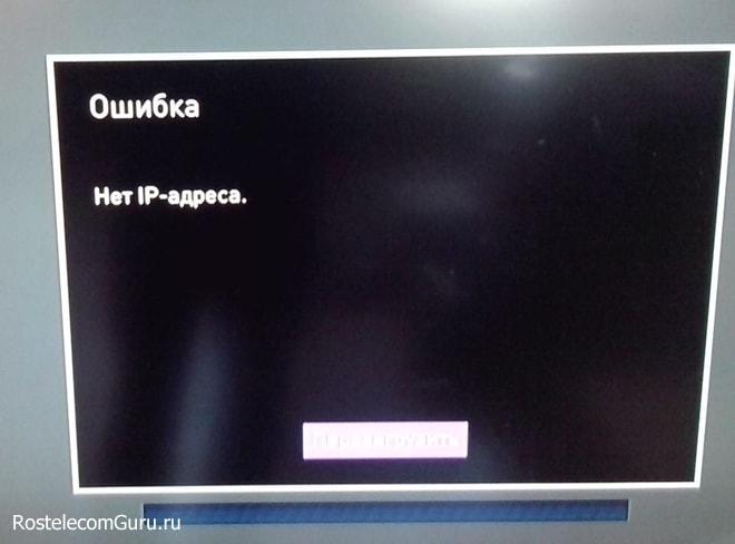 не работает тв приставка ростелеком черный экран