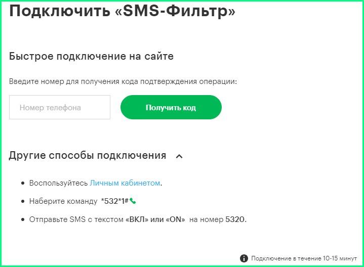 подключение смс фильтра от мегафона