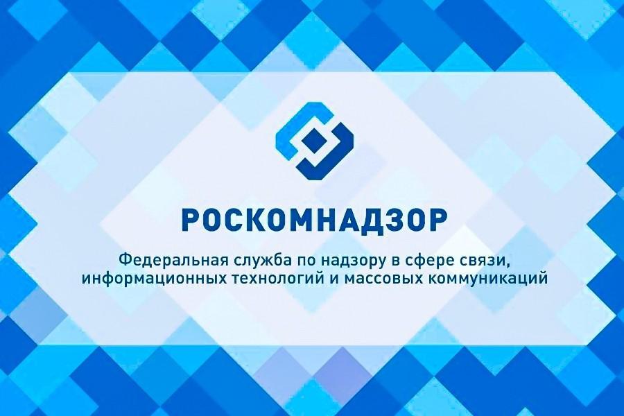 жалоба на мегафон в Роскомнадзор