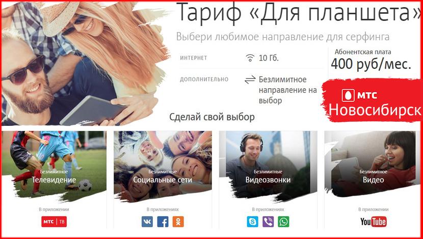 мтс тарифы новосибирск для планшета
