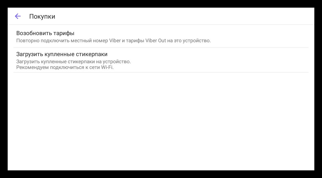 Раздел Покупки в приложении Viber для Android-планшета