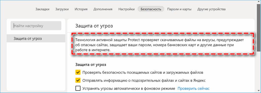 Yandex Protect