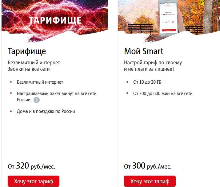Обзор тарифов Мегафон для Тамбова и области в 2021 году