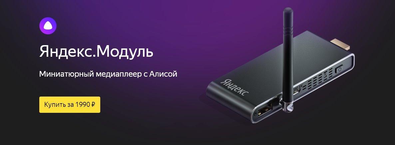 Яндекс. Модуль - новое устройство для телевизоров