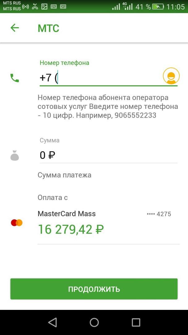 оплата мтс банковской картой сбербанк 4